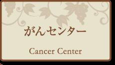 がんセンター