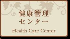 健康管理センター