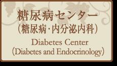 糖尿病・内分泌内科