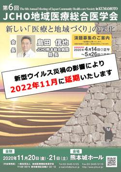 2020_jchogakkai_ENKI