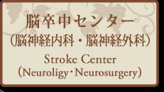 診療科案内_ボタン脳卒中センター