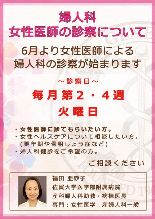 new_fujinkagairai