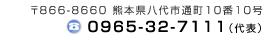 〒866-8660 熊本県八代市通町10番10号 TEL:0965-32-7111