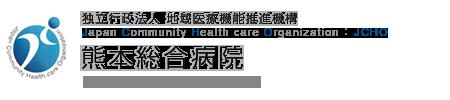 独立行政法人 地域医療機能推進機構 Japan Community Health care Organization JCHO 熊本総合病院 Kumamoto General Hospital